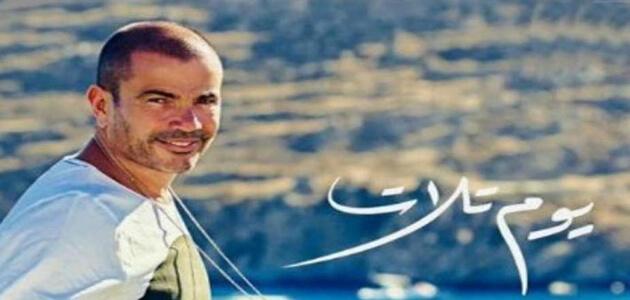 يوم تلات كلمات عمرو دياب