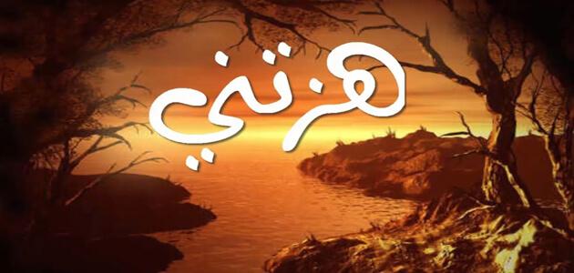 كلمات انشودة هزتني نسمات الليالي للمنشد الإسلامي محمد مطري